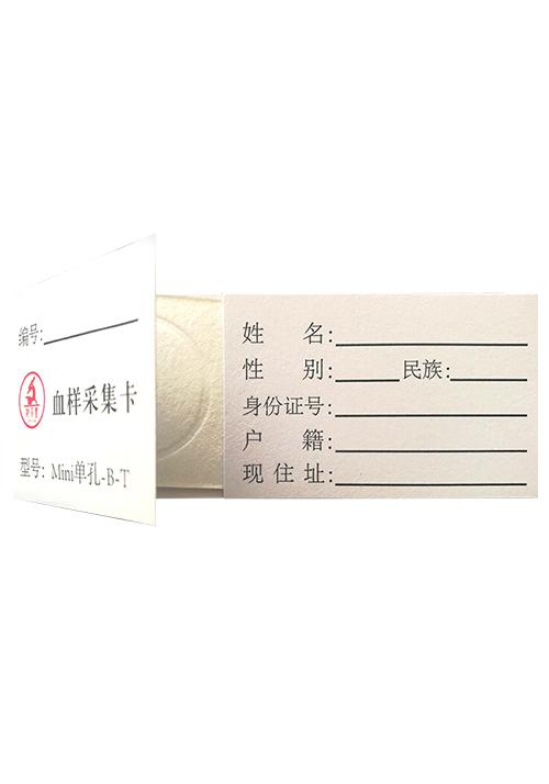 BOB最新版下载血卡 MiniBOB最新版下载-B-T血样采集卡